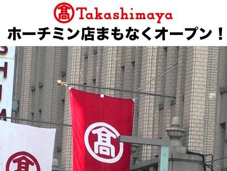 高島屋ホーチミンキャッチ画像