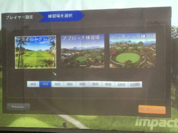 ゴルフ 練習場