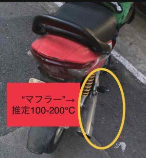 """推定100℃ー200℃と言われているバイクの""""マフラー""""。(写真下、黄色の○)"""